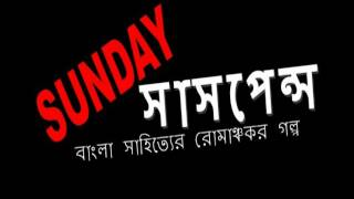 Aadh-Khawa-Mora Sunday Suspense Bengoli Ghost Story