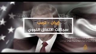 الحصاد - إيران- ترمب.. سجالات الاتفاق النووي