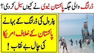 Latest About Pakistan Oil And Gas Reserves || Infomatics