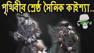 BANGLA DUBBING FUNNY | WAR COMEDY | NEW VIDEO 2018