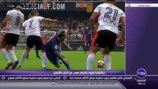 ملخص مباراة فالنسيا ضد برشلونة  2-3 تقرير بي ان سبورت