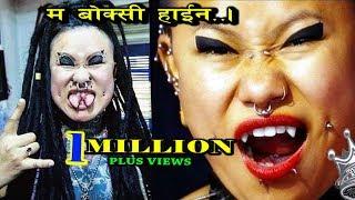 म बोक्सी होइन भुत होइन म संग किन डराउनु हुञ्छ  || OMG DANGER TATTOO'S NEPALI GIRL JHARNA GURUNG