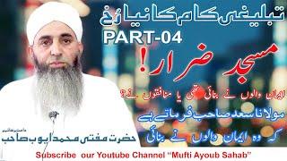 Tableegi Kaam Ka Naya Rukh |Part 04 | Mufti Muhammad Ayoub Sb Db