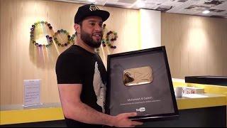 محمد السالم - درع المليون مشترك من #جوجل ( YouTube )