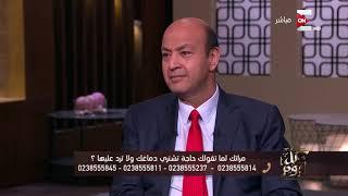 كل يوم - عمرو اديب: الواحد المفروض مايناقش مراته خالص .. لا تجادل واتقى شرها