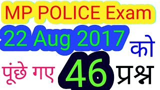 MP POLICE EXAM Analysis 22 Aug 2017  Questions asked in today's Exam