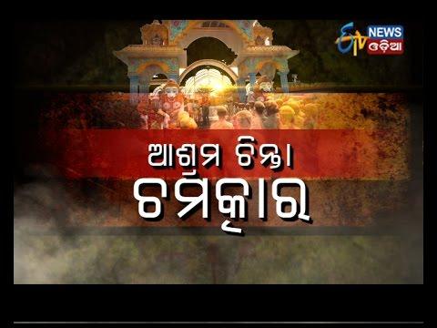 Sarathi Sex Scandal - Ashram - Chinta - Chamatkar - Etv News Odia