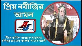 পীরে কামিল হাযরাত মাওলানা রশিদুর রাহমান ফারুক সাহেব বরুনী bangla waz maulana roshidur rahman faruk