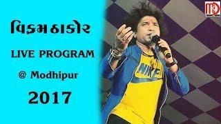 Vikram Thakor Live Program 2017   Modhipur Live   Musicaa Digital