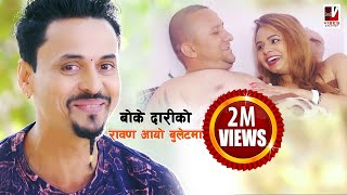 Sunko Sikri - Shree Krishna Luitel (Bokedarhi) & Manisha Pokhrel | Nepali Comedy Song