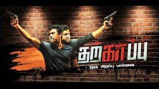 Tharkappu Movie Special | 01/01/2016 | Puthuyugam TV