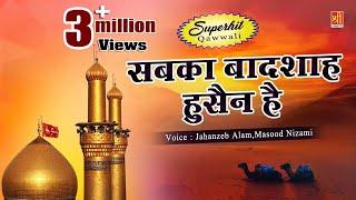 हुसैन की शान में बहुत प्यारी क़व्वाली ,एक बार जरुर सुने (Sabka Badshah Hussain Hai) | Karbala Qawwali