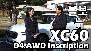 볼보 뉴 XC60 D4 인스크립션 시승기 1부, 아주 강한 놈이 나타났다! Volvo XC60 Inscription