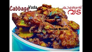 Easy & Perfect Cabbage Vada / Pakkoda കാബേജ് വട for Nombuthura / Iftar dish for Ramadan / snack