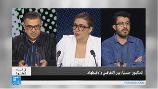 المثليون العرب: ممارسة سرية أو لجوء قسري