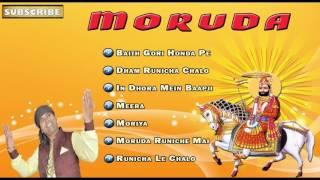 'MORUDA' Rajasthani Hit Album Song | Audio Jukebox | Vijay Rao | DJ Remix | Rajasthani New Songs