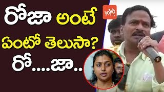 Nandyal By Elections : Comedian Venu Madhav Comments on YCP MLA Roja   YOYO TV Channel
