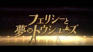 『フェリシーと夢のトウシューズ』日本語吹き替え予告