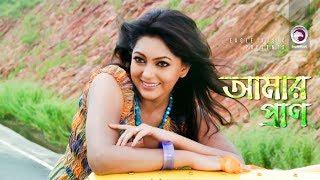Amar Pran | Bangla Movie Song | Nipun | Bangla Sad Song