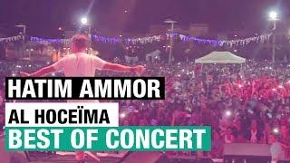 Hatim Ammor - Best Of Concert (Al Hoceïma) | حاتم عمور - أجمل لحظات حفل الحسيمة