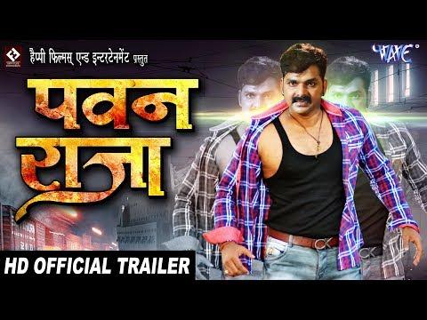 Xxx Mp4 Pawan Raja Official Trailer Pawan Singh Akshara Monalisa Superhit Bhojpuri Film 2017 3gp Sex