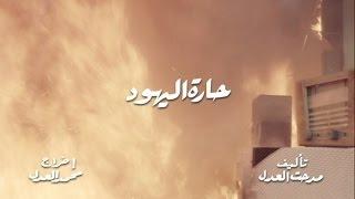 مسلسل حارة اليهود ....  رمضان 2015 .... Official Teaser 1 - Haret Al Yahood