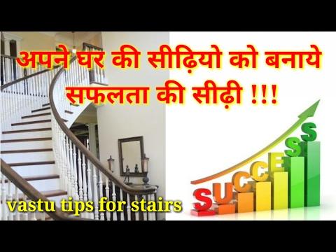 Xxx Mp4 Vastu Shastra अपने घर की सीढ़ियो को बनाये सफलता की सीढ़ी Vastu For Stair Position In Hindi 3gp Sex