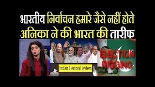 Indian Election पर कोई शक नहीं करता और हमारे Election पर कोई यकीन नहीं करता: Pak Media LATEST