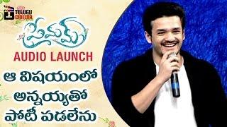 Akhil Full Speech | Premam Telugu Movie Audio Launch | Naga Chaitanya | Shruti Haasan