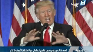 ترامب: هناك من يقوم بتسريب تفاصيل اجتماعاتي مع الاستخبارات الأمريكية للإعلام