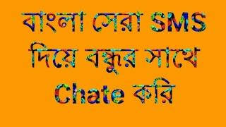 Bangla sms best apps. বাংলা sms এর সব থেকে ভালো playstore এর apps