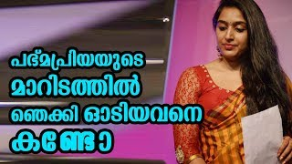 പദ്മപ്രിയയുടെ മാറിടത്തിൽ ഞെക്കി ഓടിയവനെ കണ്ടോ | Actress padmapriya