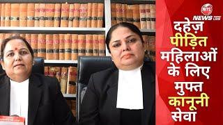 Advocate Forum Set for Women Help | Free Legal Consultation