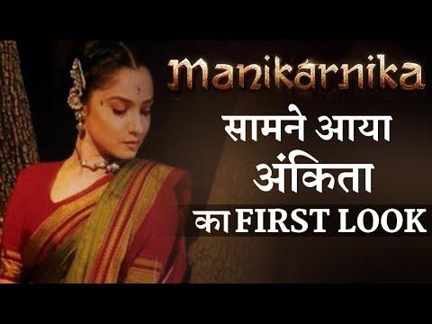 Xxx Mp4 Ankita Lokhande's FIRST LOOK Of Manikarnika Film Is OUT 3gp Sex