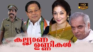 Malayalam full movie | Kalyana Unnikal comedy movie | Jagathy Sreekumar Directed movie