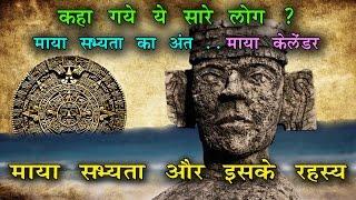 माया सभ्यता और इस सभ्यता से जुडे रहस्य | Secrets Of Ancient Mysterious Maya Civilization(Hindi/Urdu)