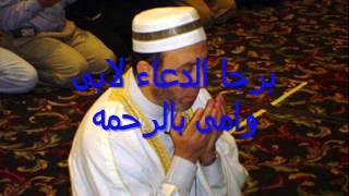 دعاء محمد جبريل كااااااااااااااامل