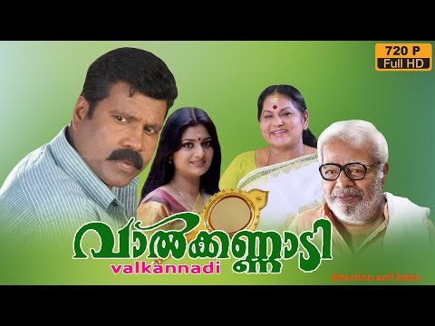 Xxx Mp4 Valkannadi Malayalam Movie Malayalam Full Movie Kalabhavan Mani Geethu Mohandas Thilakan 3gp Sex