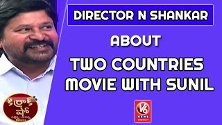 Director N Shankar About Two countries Movie With Sunil | Kirrak Show | V6 News