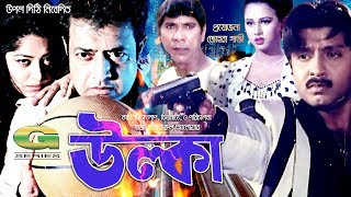 Ulka | Full Movie | Omar Sani | Moushumi | Rubel | Bulbul Ahmed