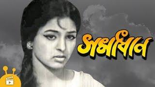 Shomadhan - সমাধান | Bangla Movie | Ujjal, Shabana, Anwar Hossain