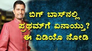 Shocking Changes in Pratham Bigg Boss Season 4 Kannada || Bigg Boss with Sudeep || Top Kannada TV