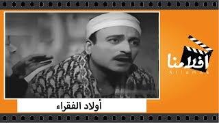 الفيلم العربي - أولاد الفقراء - بطولة يوسف وهبي ومحمود المليجي وعباس فارس وعبدالمجيد شكري