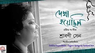 Dekha Hoyechhilo (দেখা হয়েছিল)| Srabani Sen (শ্রাবনী সেন ) | Rabindra Sangeet | New Release
