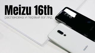 Meizu 16th - мой идеальный смартфон. Распаковка из Китая
