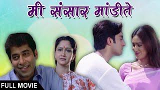Mee Sansar Mandite - Classic Marathi Full Movie - Alka Kubal, Ashok Shinde, Pallavi Subhash