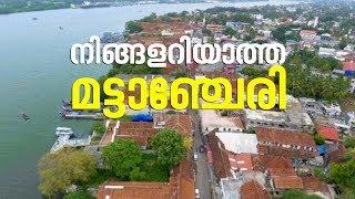മട്ടാഞ്ചേരിയുടെ നെഞ്ചിൽ ചവുട്ടി കൊച്ചി വളർന്നു|  Ente Keralam |Web Special