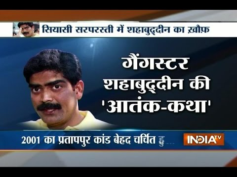 Watch the Inside Story on Gangster Mohammad Shahabuddin