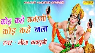 हनुमान जी के हिट भजन :- कोई कहे बजरंगी कोई कहे बाला || Most Popular Hanumanji Bhajan