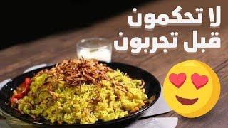 #وجبات_15_ثانية | أرز بالفول الأخضر والشبت 15smeals | Rice with Dill and Green Beans#